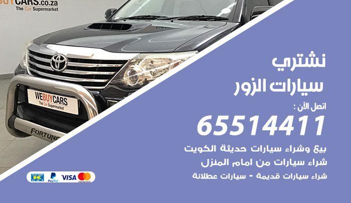 يشترون سيارات الزور / 65514411 / نشتري السيارات المستعملة من امام المنزل