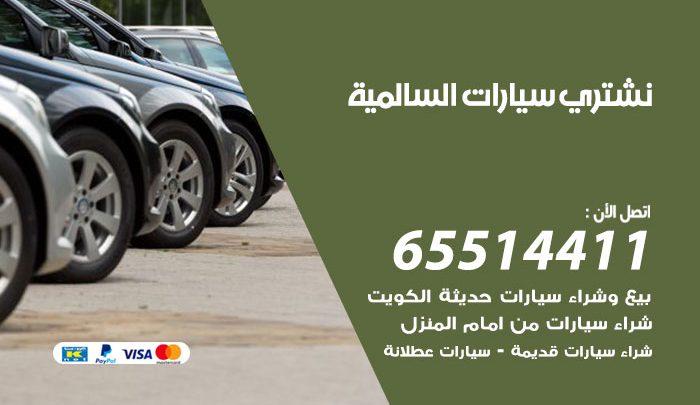 يشترون سيارات السالمية / 65514411 / نشتري السيارات المستعملة من امام المنزل