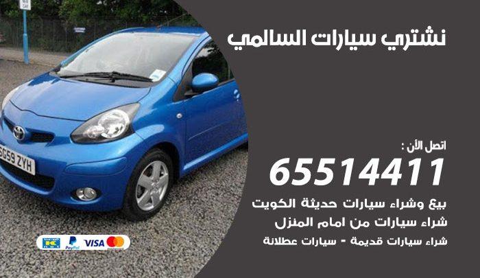 يشترون سيارات السالمي / 65514411 / نشتري السيارات المستعملة من امام المنزل