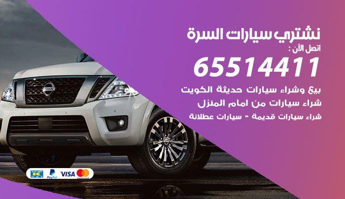 يشترون سيارات السرة / 65514411 / نشتري السيارات المستعملة من امام المنزل