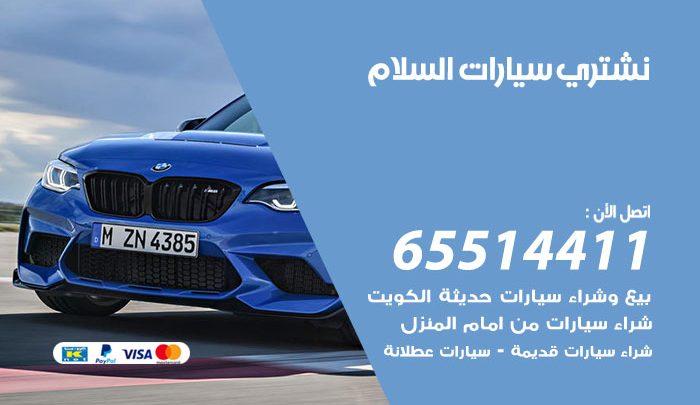 يشترون سيارات السلام / 65514411 / نشتري السيارات المستعملة من امام المنزل