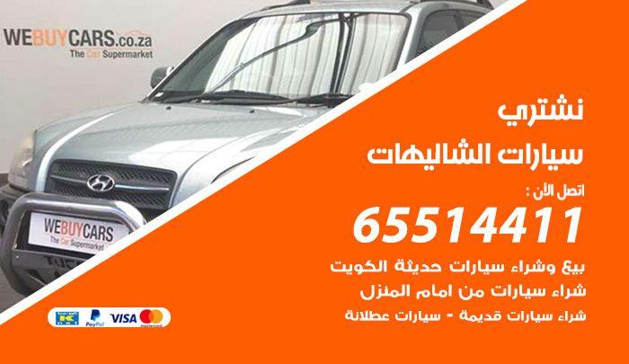يشترون سيارات الشاليهات / 65514411 / نشتري السيارات المستعملة من امام المنزل