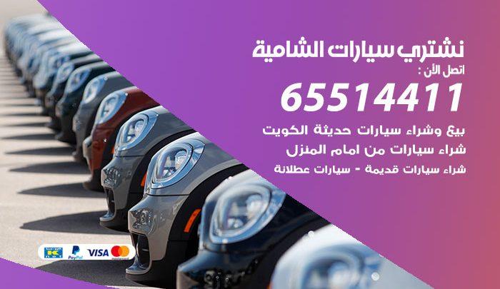 يشترون سيارات الشامية / 65514411 / نشتري السيارات المستعملة من امام المنزل