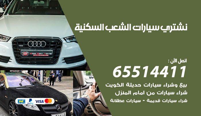 يشترون سيارات الشعب السكنية / 65514411 / نشتري السيارات المستعملة من امام المنزل