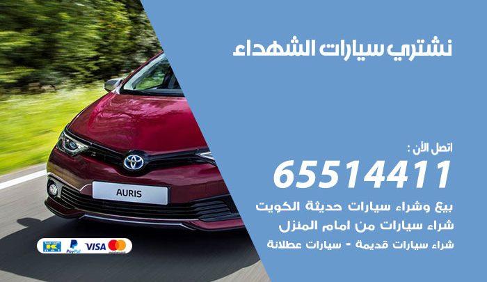 يشترون سيارات الشهداء / 65514411 / نشتري السيارات المستعملة من امام المنزل