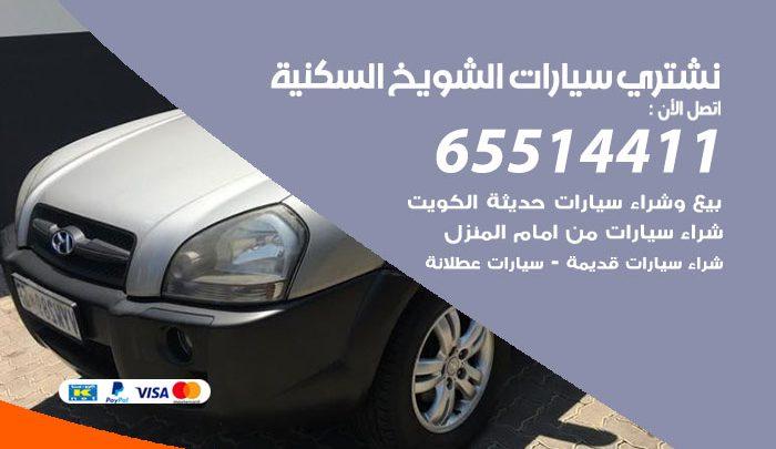 يشترون سيارات الشويخ السكنية / 65514411 / نشتري السيارات المستعملة من امام المنزل
