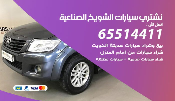 يشترون سيارات الشويخ الصناعية / 65514411 / نشتري السيارات المستعملة من امام المنزل