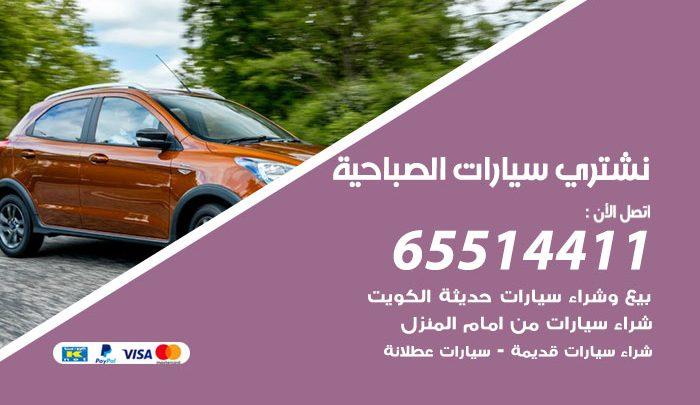 يشترون سيارات الصباحية / 65514411 / نشتري السيارات المستعملة من امام المنزل