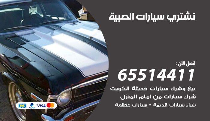 يشترون سيارات الصبية / 65514411 / نشتري السيارات المستعملة من امام المنزل