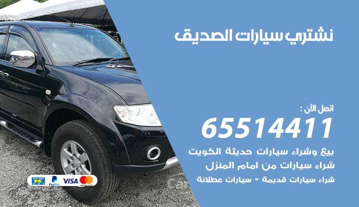 يشترون سيارات الصديق / 65514411 / نشتري السيارات المستعملة من امام المنزل