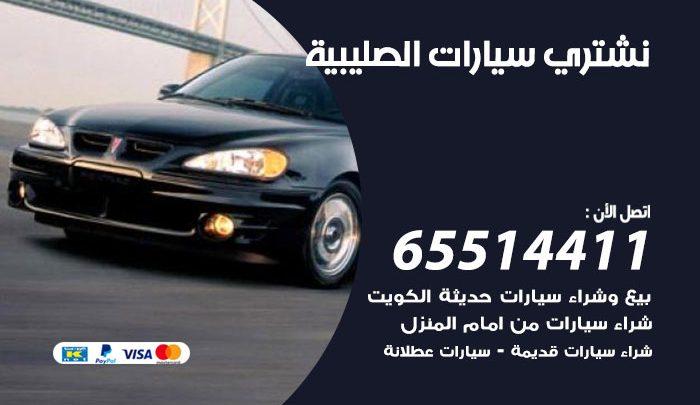يشترون سيارات الصليبية / 65514411 / نشتري السيارات المستعملة من امام المنزل
