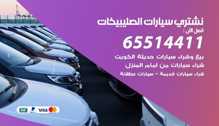 يشترون سيارات الصليبيخات / 65514411 / نشتري السيارات المستعملة من امام المنزل