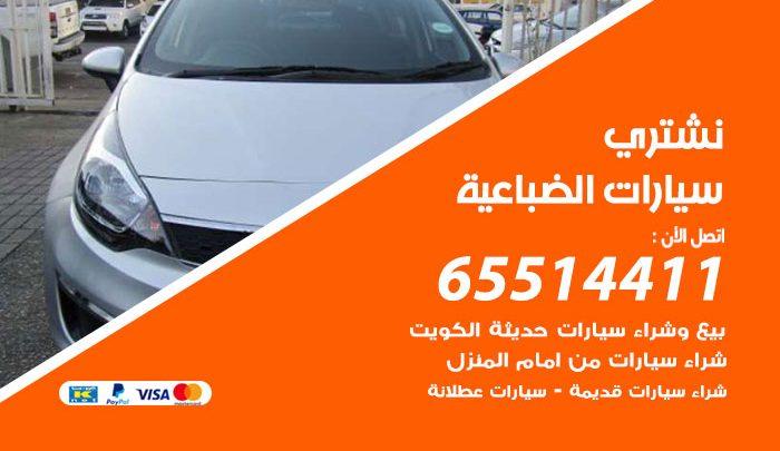 يشترون سيارات الضباعية / 65514411 / نشتري السيارات المستعملة من امام المنزل