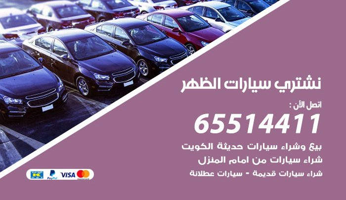 يشترون سيارات الظهر / 65514411 / نشتري السيارات المستعملة من امام المنزل