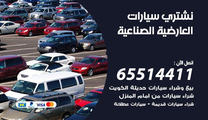 يشترون سيارات العارضية الصناعية / 65514411 / نشتري السيارات المستعملة من امام المنزل