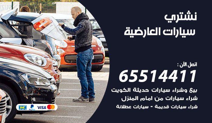 يشترون سيارات العارضية / 65514411 / نشتري السيارات المستعملة من امام المنزل