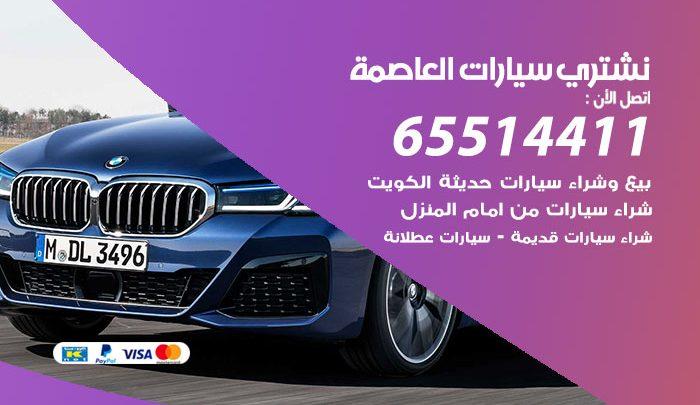 يشترون سيارات العاصمة / 65514411 / نشتري السيارات المستعملة من امام المنزل