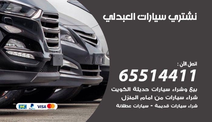 يشترون سيارات العبدلي / 65514411 / نشتري السيارات المستعملة من امام المنزل