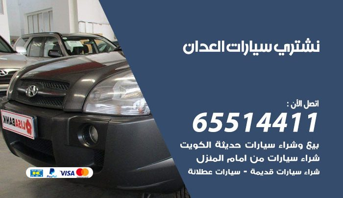 يشترون سيارات العدان / 65514411 / نشتري السيارات المستعملة من امام المنزل