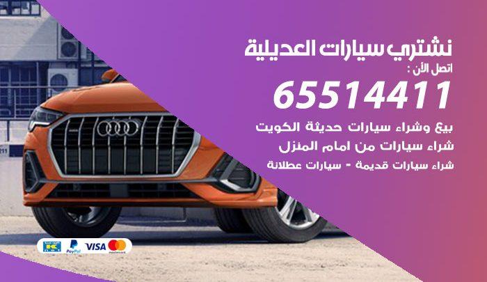 يشترون سيارات العديلية / 65514411 / نشتري السيارات المستعملة من امام المنزل