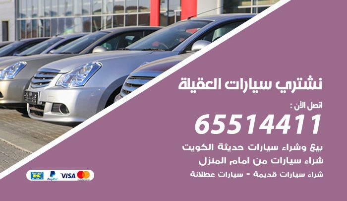 يشترون سيارات العقيلة / 65514411 / نشتري السيارات المستعملة من امام المنزل