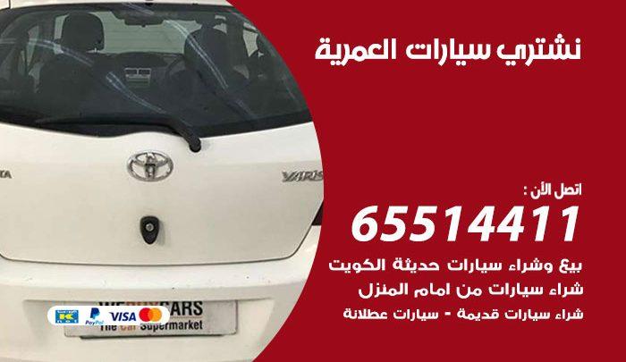 يشترون سيارات العمرية / 65514411 / نشتري السيارات المستعملة من امام المنزل