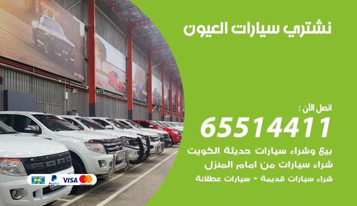 يشترون سيارات العيون / 65514411 / نشتري السيارات المستعملة من امام المنزل