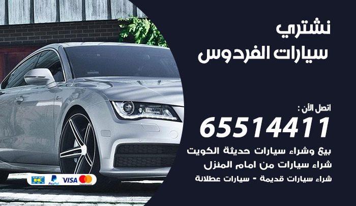 يشترون سيارات الفردوس / 65514411 / نشتري السيارات المستعملة من امام المنزل