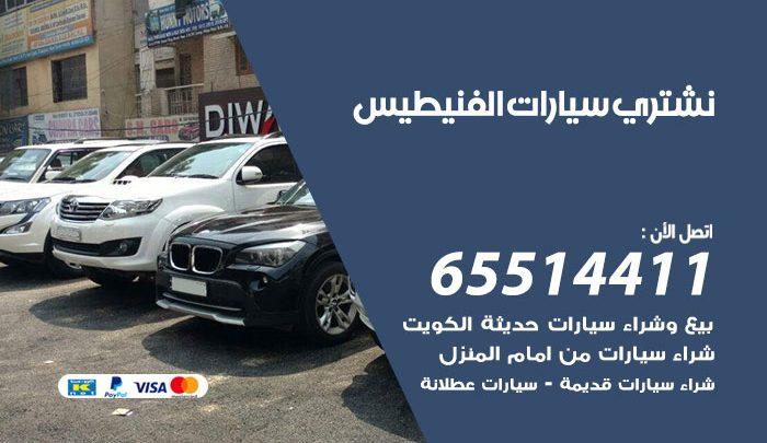 يشترون سيارات الفنيطيس / 65514411 / نشتري السيارات المستعملة من امام المنزل