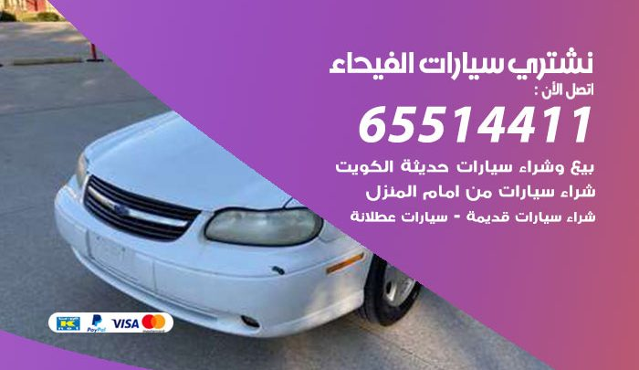 يشترون سيارات الفيحاء / 65514411 / نشتري السيارات المستعملة من امام المنزل