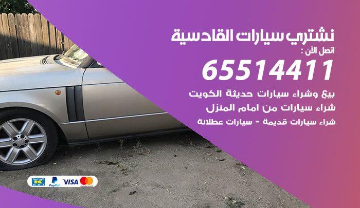 يشترون سيارات القادسية / 65514411 / نشتري السيارات المستعملة من امام المنزل