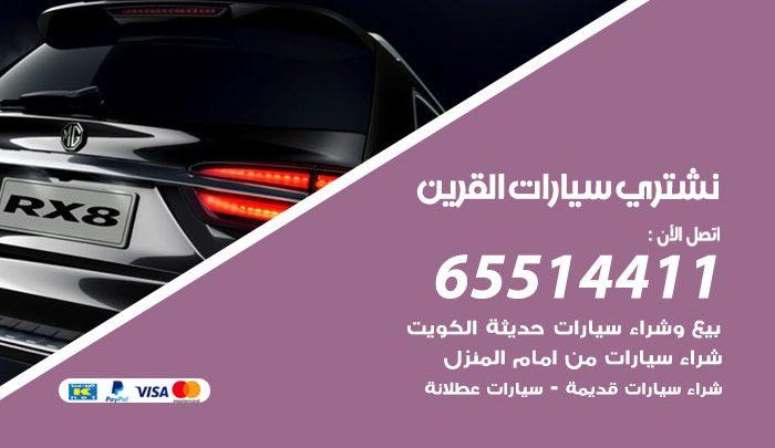 يشترون سيارات القرين / 65514411 / نشتري السيارات المستعملة من امام المنزل