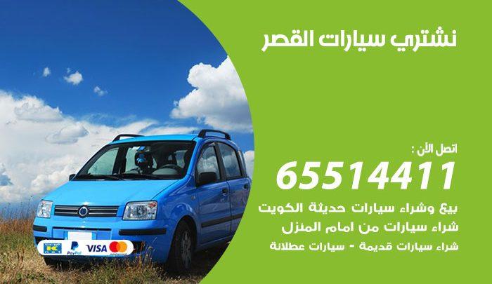 يشترون سيارات القصر / 65514411 / نشتري السيارات المستعملة من امام المنزل