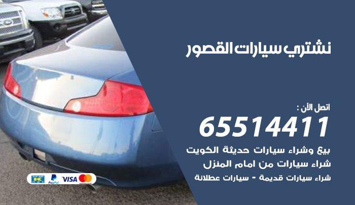يشترون سيارات القصور / 65514411 / نشتري السيارات المستعملة من امام المنزل