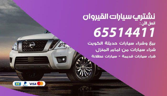 يشترون سيارات القيروان / 65514411 / نشتري السيارات المستعملة من امام المنزل