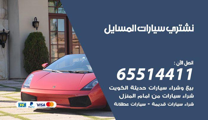 يشترون سيارات المسايل / 65514411 / نشتري السيارات المستعملة من امام المنزل