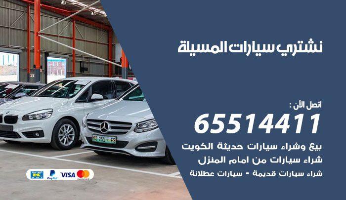 يشترون سيارات المسيلة / 65514411 / نشتري السيارات المستعملة من امام المنزل