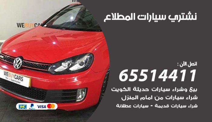 يشترون سيارات المطلاع / 65514411 / نشتري السيارات المستعملة من امام المنزل