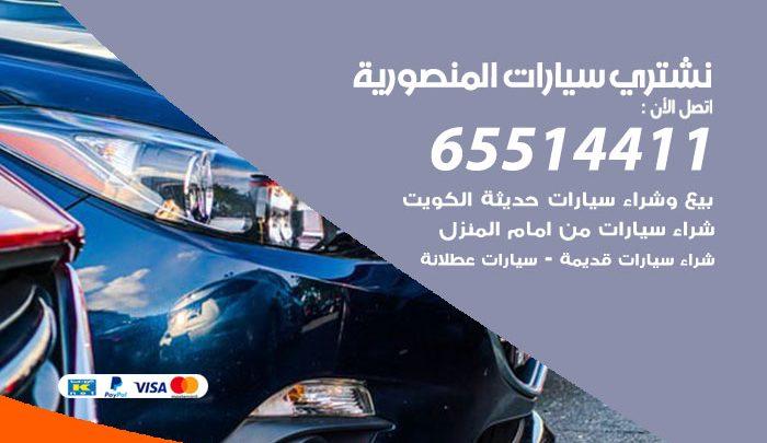 يشترون سيارات المنصورية / 65514411 / نشتري السيارات المستعملة من امام المنزل