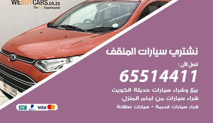 يشترون سيارات المنقف / 65514411 / نشتري السيارات المستعملة من امام المنزل