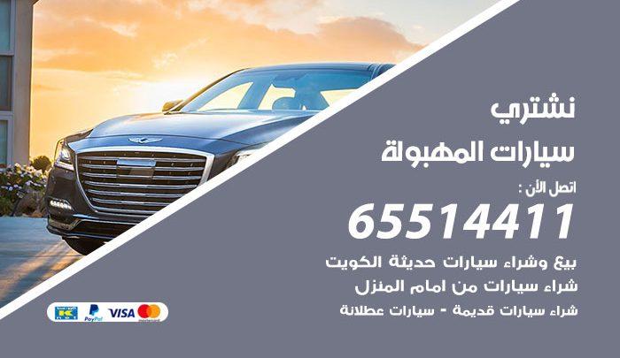 يشترون سيارات المهبولة / 65514411 / نشتري السيارات المستعملة من امام المنزل
