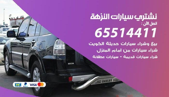 يشترون سيارات النزهة / 65514411 / نشتري السيارات المستعملة من امام المنزل