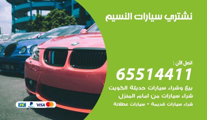 يشترون سيارات النسيم / 65514411 / نشتري السيارات المستعملة من امام المنزل