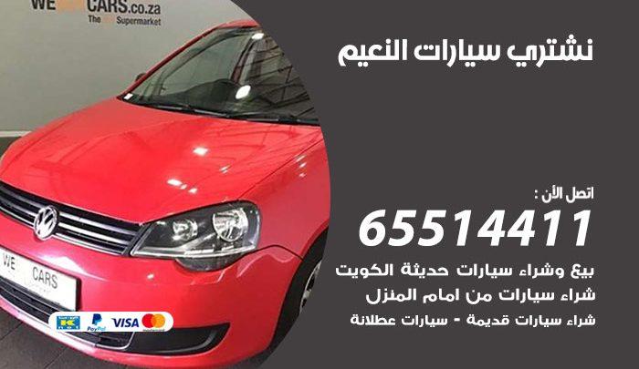 يشترون سيارات النعيم / 65514411 / نشتري السيارات المستعملة من امام المنزل