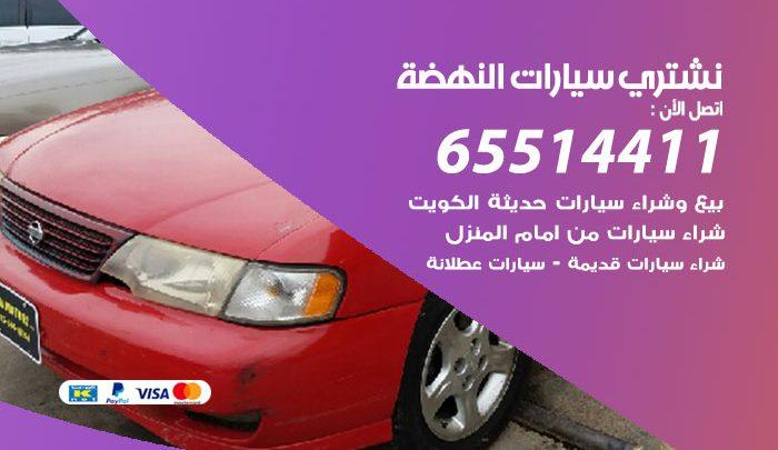يشترون سيارات النهضة / 65514411 / نشتري السيارات المستعملة من امام المنزل