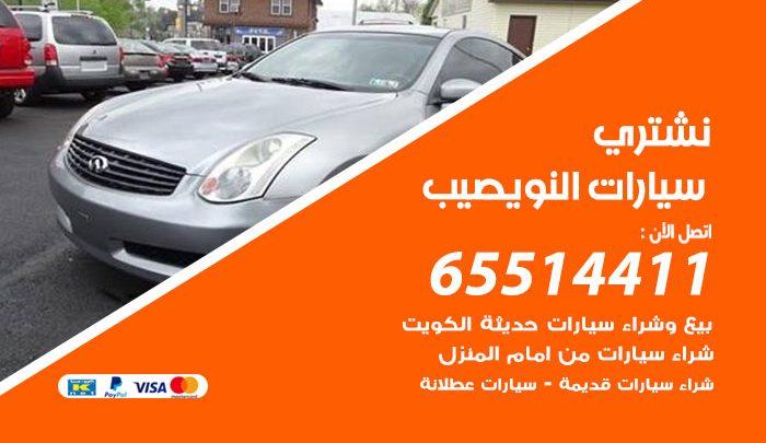 يشترون سيارات النويصيب / 65514411 / نشتري السيارات المستعملة من امام المنزل