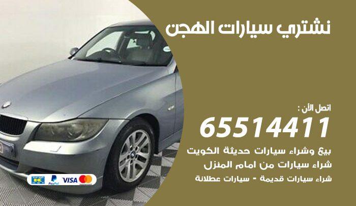 يشترون سيارات الهجن / 65514411 / نشتري السيارات المستعملة من امام المنزل