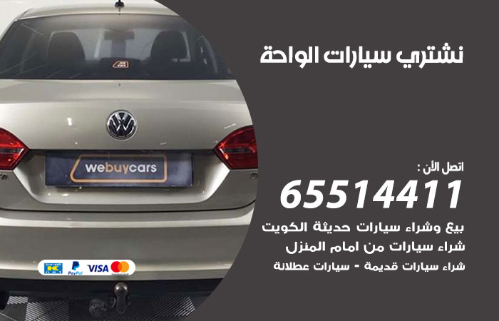 يشترون سيارات الواحة / 65514411 / نشتري السيارات المستعملة من امام المنزل