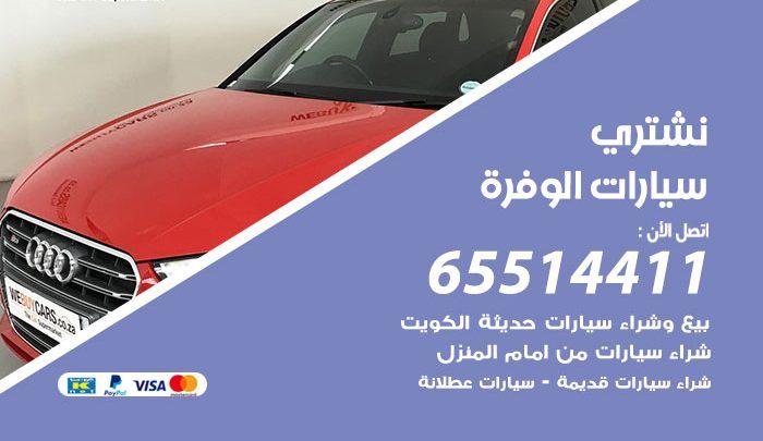 يشترون سيارات الوفرة / 65514411 / نشتري السيارات المستعملة من امام المنزل