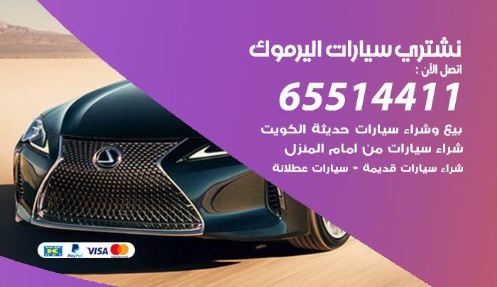 يشترون سيارات اليرموك / 65514411 / نشتري السيارات المستعملة من امام المنزل